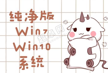 福利!纯净版Win7、Win10系统-超卓网