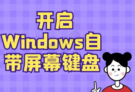 开启Windows自带屏幕键盘-超卓网