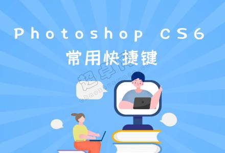Photoshop CS6常用快捷键-超卓网
