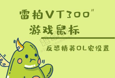 雷柏VT300游戏鼠标对于反恐精英CSOL部分武器的宏设置-超卓网