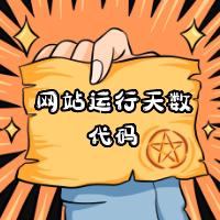 计算【网站运行天数】代码-超卓网