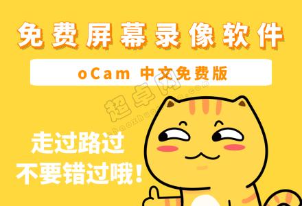 免费屏幕录像软件 oCam 490.0 中文免费版 支持游戏录像-超卓网