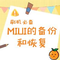 详解MIUI的备份和恢复,刷机必备-超卓网