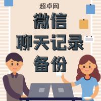 微信聊天记录备份-超卓网