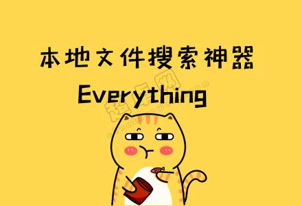 本地文件搜索神器:Everything 1.4.1.969 汉化版-超卓网