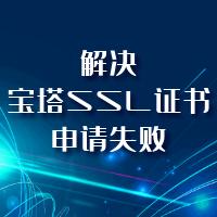 解决阿里云注册的域名,在宝塔申请SSL时一直提示验证中的问题-超卓网