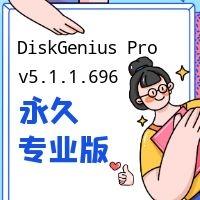 DiskGenius Pro v5.1.1.696永久专业版-超卓网