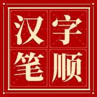 小熊汉字笔顺学习软件,查询汉字笔顺、学拼音、制作汉字英文字母数字字贴-超卓网
