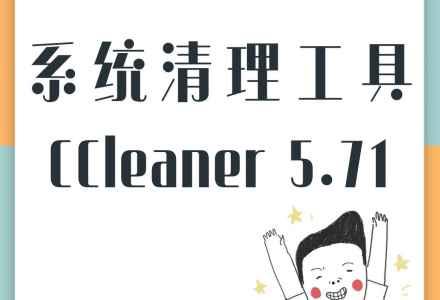 系统清理工具CCleaner 5.71 三版合一任其选择-超卓网