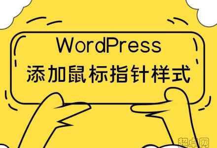 WordPress自定义鼠标样式-超卓网