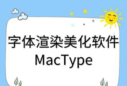 字体渲染美化软件 MacType-超卓网