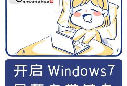 两种方法开启Windows7自带屏幕键盘-超卓网