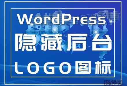 隐藏后台左上角的WordPress LOGO图标-超卓网