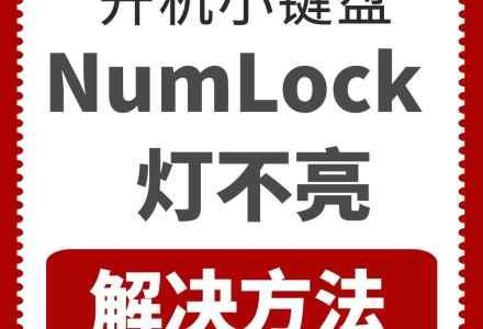 电脑开机 NumLock 小键盘灯不亮的解决方法-超卓网