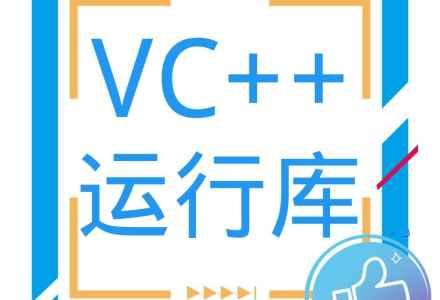 VC++微软常用运行库合集安装包 2020.8.26(32+64位合集)-超卓网