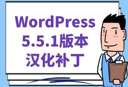 WordPress5.5.1版本汉化补丁-超卓网