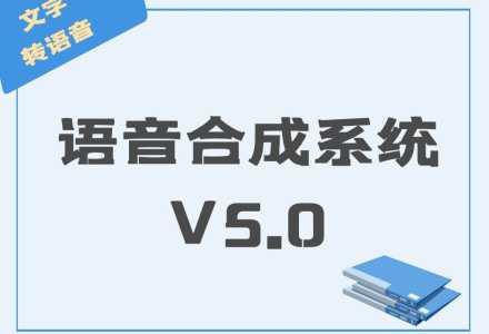 科大讯飞语音合成系统 V5.0绿色便携版-超卓网