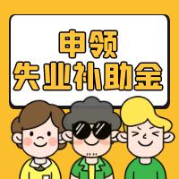 信阳市失业保险补助金申领步骤-超卓网
