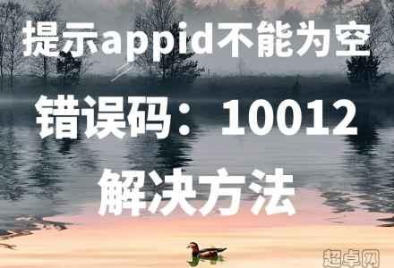 CRMEB公众号配置完成还是提示appid不能为空,错误码:10012的解决方法-超卓网