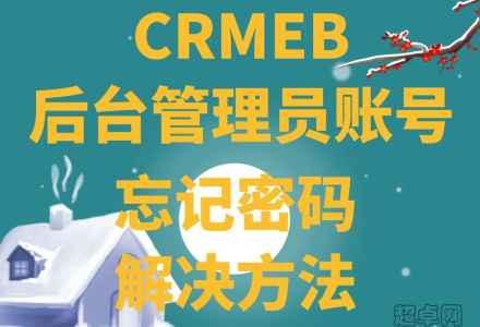 CRMEB后台管理员账号忘记密码解决方法-超卓网
