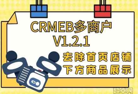 CRMEB多商户V1.2.1版本去除店铺下方商品展示-超卓网