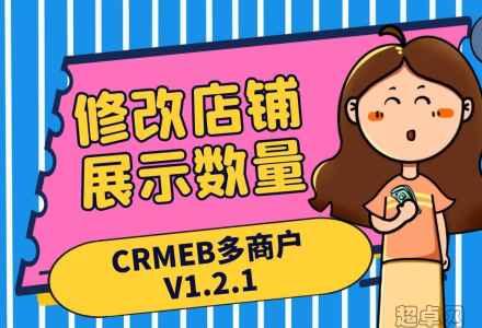 CRMEB多商户版本V1.2.1修改首页展示店铺数量-超卓网