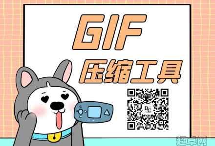 gif压缩工具-超卓网