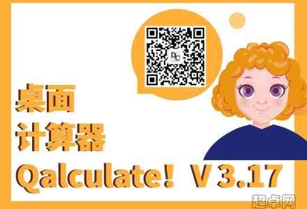 跨平台、全免费、全汉化的桌面计算器 Qalculate!V 3.17-超卓网