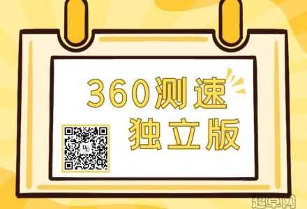 360网络测速器独立版-超卓网