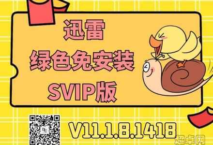 迅雷V11.1.8.1418绿色免安装SVIP版-超卓网