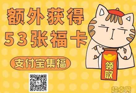 2021支付宝集五福活动额外获得53张福卡-超卓网