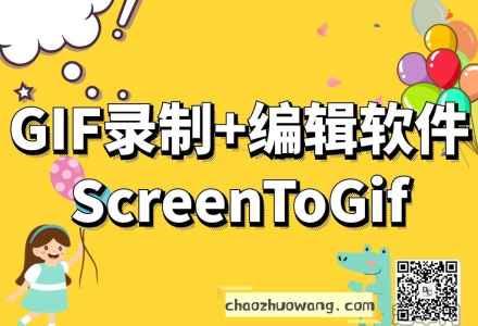 gif录制+编辑软件ScreenToGif2.14.1-超卓网